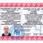 Свідоцтва та сертифікати