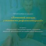Посібник по точковому масажу